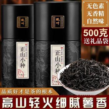 瓯叶正山小种红茶武夷山桐木关正山小种小种红茶500g