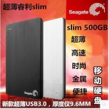 希捷睿利slim500GB2.5英寸希捷500G移动硬盘