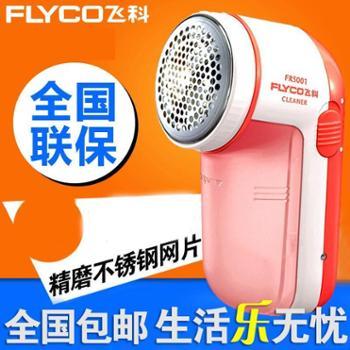 飞科(FLYCO)毛球修剪器FR5001 内置充电插头 不锈钢刀网 快速去除毛球