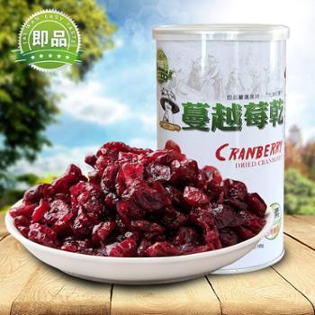 台湾即品蔓越莓干180g