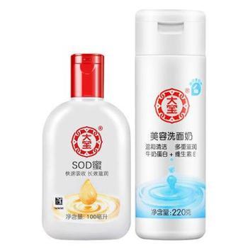 (国货精品)大宝SOD蜜100ml+美容洗面奶220ml护肤套装补水保湿