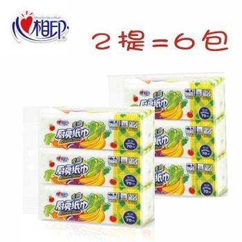 (6包)心相印加厚厨房纸巾2层70抽*6包吸油吸水清洁抽纸擦手纸去油污