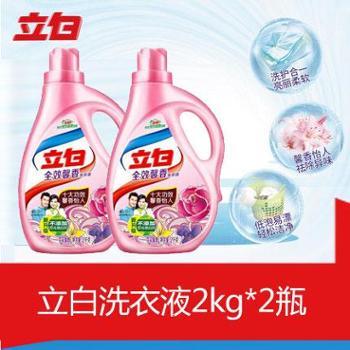 (2瓶装)立白洗衣液家庭装 全效馨香深层去渍机手洗2kg*2瓶
