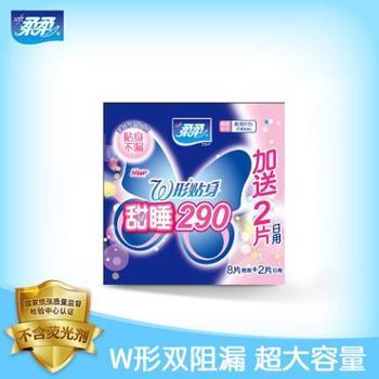 (5袋)柔柔W形贴身日夜组合卫生巾不含荧光剂纤巧棉柔夜用8片+日用2片