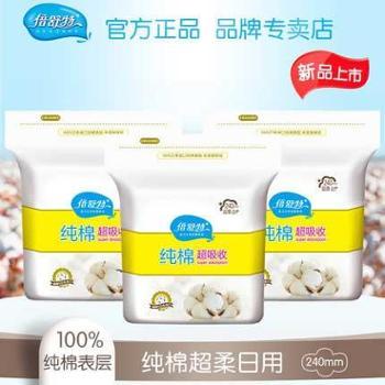 (7袋装)倍舒特纯棉卫生巾无荧光剂超吸收超薄240mm日用7包56片棉柔亲肤