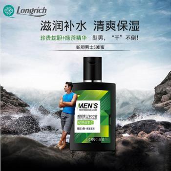 (1瓶)隆力奇蛇胆绿茶男士SOD蜜90ml面霜保湿补水嫩肤收缩毛孔控油
