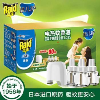 (1盒装)雷达佳儿护 电热蚊香液 无香 无线加热器*1+90晚蚊香液