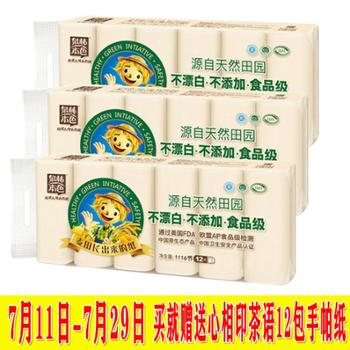 (3提)泉林本色卷纸1116节3提36卷卫生纸实芯本色不漂白家用面巾纸实惠