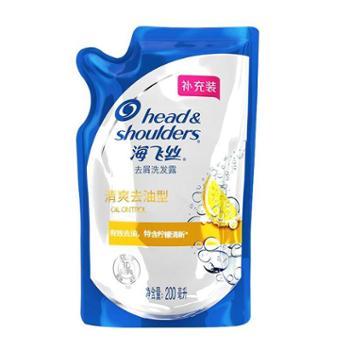 袋装海飞丝洗发水去屑止痒清爽去油(丝质顺滑)200ml 补充液