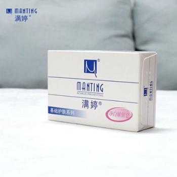 (2块装)满婷净白嫩肤皂100g深层清洁 控油 除螨皂香皂