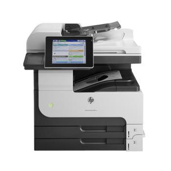 惠普(HP)725dn黑白激光多功能打印复印扫描一体打印机