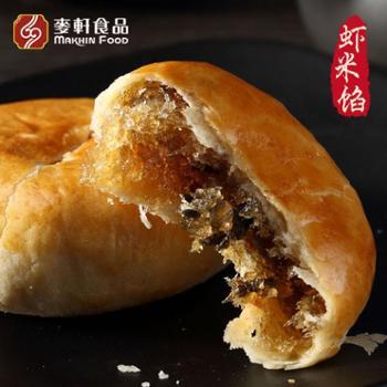 麦轩老婆饼海鲜虾米味300g盒装休闲零食
