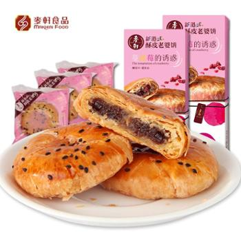 麦轩新港式蔓越莓老婆饼160gx2盒装