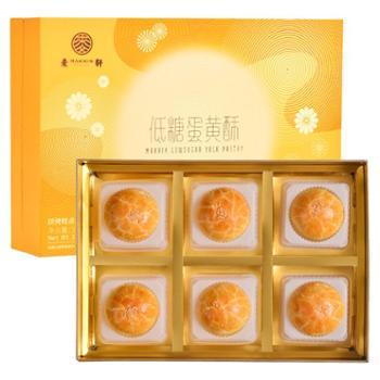 麦轩蛋黄酥月饼礼盒蛋黄月饼酥皮375g低糖蛋黄酥中秋节月饼礼盒装