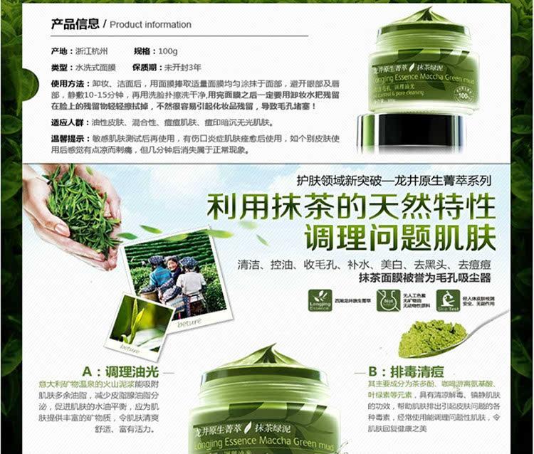 草木之心抹茶QQ润唇膏加龙井绿泥面膜2件套装淡化唇纹控油祛痘