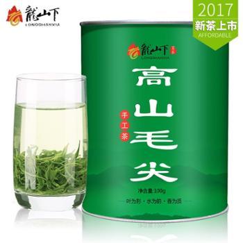 春茶龙山下高山毛尖云雾绿茶茶叶罐装100g