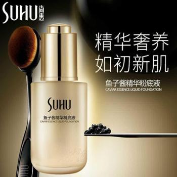 SUHU/尚惠鱼子酱精华粉底液保湿遮瑕持久控油不脱妆BB霜自然裸妆