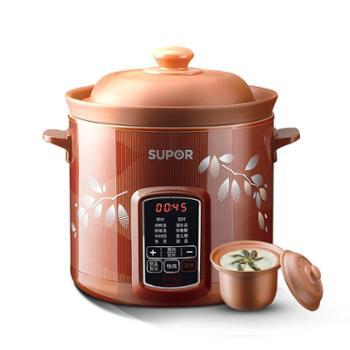 SUPOR/苏泊尔DG40YC806-26电炖锅炖盅煮粥煲汤紫砂锅陶瓷全自动