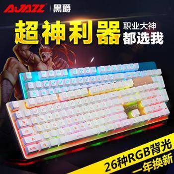 黑爵机械战士背光游戏键盘笔记本电脑有线发光LOL金属键盘CF电竞