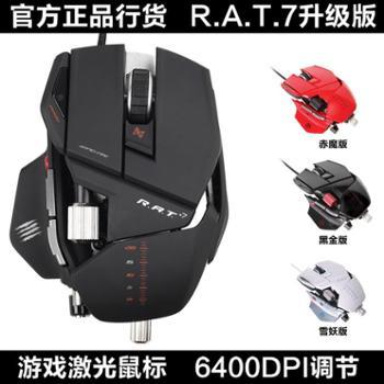 正品包邮 美加狮 saitek 赛钛客RAT7升级版双眼激光游戏鼠标魔兽