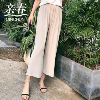 【亲春】2018新款夏装垂感纯色九分阔腿裤【千盛百货】K126