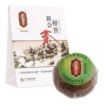 【新宝堂】郁香柑桔普茶广东特产地道新会陈皮熟普洱茶陈皮茶20克