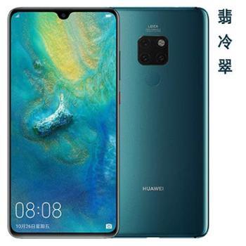 【赠送蓝牙耳机+保护壳】Huawei华为Mate20全面屏大广角徕卡三镜头旗舰商务智能手机mate20