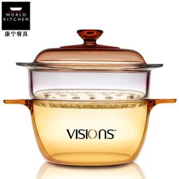 美国康宁晶彩透明锅 经典汤锅2.5升带20cm蒸格组合 炖汤煲玻璃锅VS-2.5+VSM-20