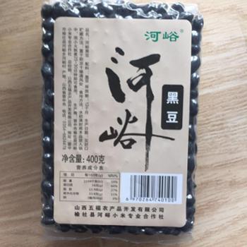山西特产榆社河峪杂粮大黑豆400g