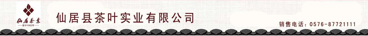 仙居县茶叶实业有限公司