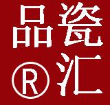 福建省德化县瓷汇陶瓷有限公司