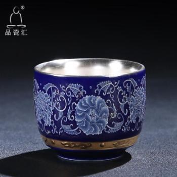 品瓷汇景德镇扒花鎏银主人杯功夫茶具霁蓝釉扒花高脚银杯品茗杯