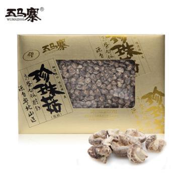 五马寨精品 香菇干货 珍珠菇 粤北特产小香菇 鲜嫩优质段木冬菇