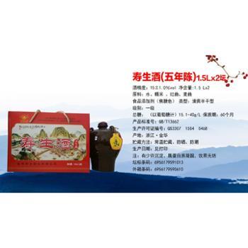 团购寿生酒5年陈酿(1.5LX2坛)/盒10盒700元限金华市区购买产品自提