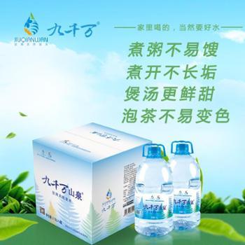 九千万山泉弱碱性3.75L*4大瓶桶装包邮水天然饮用水矿泉水整箱家用