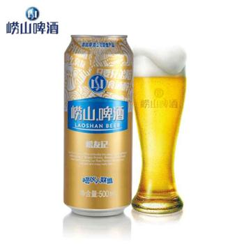 青岛崂山啤酒崂友记500ml*12听整箱包邮
