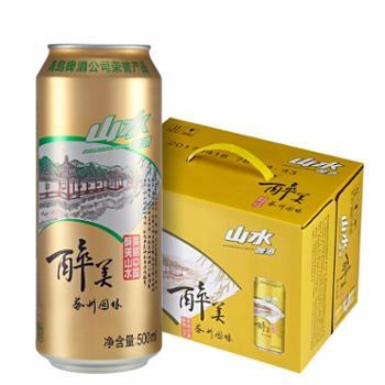 山水啤酒醉美苏州园林500ml*12听