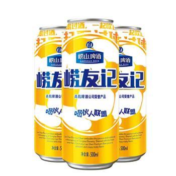 崂山啤酒崂友记足球罐500ml*12听