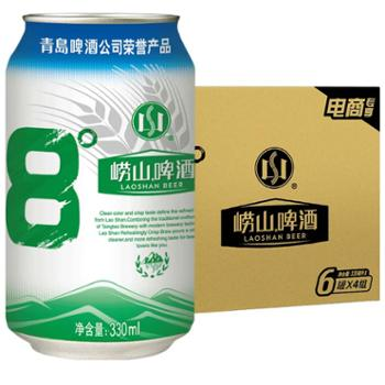崂山啤酒8度330mlx24听整箱装
