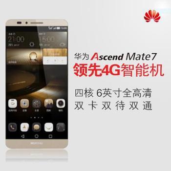 华为HUAWEIAscendMate7标配版双卡双待双通移动/联通4G智能手机