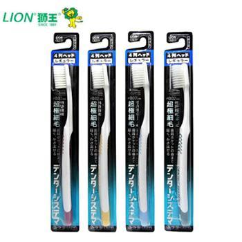 日本狮王牙刷 软毛細毛牙刷-标准头 颜色随机日本原装进口4支装