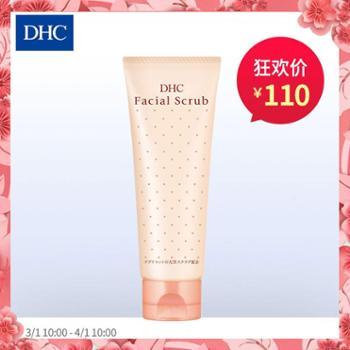 【官方直售】DHC 天然圆粒磨砂膏100g脸部面部温和改善角质黑头深层清洁毛孔