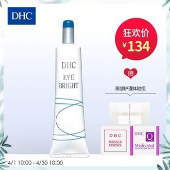 【官方直售】DHC沁柔明亮眼部凝胶15g眼袋眼部精华补水保湿紧致眼霜亮眼精华