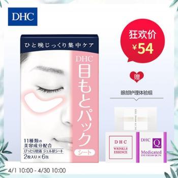 【官方直售】DHC水嫩眼膜2片*6包
