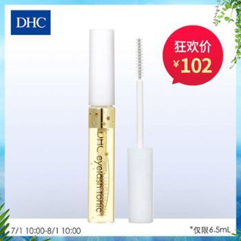 【官方直售】DHC睫毛修护液6.5mL滋养美容液光泽丰盈滋润卷翘睫毛护理
