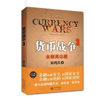 货币战争:3