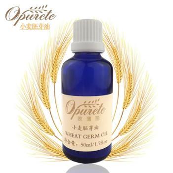 OPURETE基础油 小麦胚芽油 50ML润肤油 卸妆油 按摩油