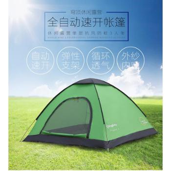 全自动帐篷3-4人帐