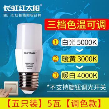 长虹红太阳LED灯泡E27螺口5瓦可调色节能智能球泡(5只装)