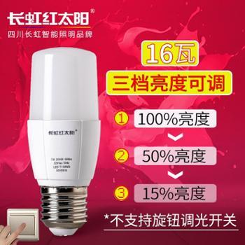 长虹红太阳LED灯泡E27螺口暖黄白16W可调光调色节能智能照明球泡【单只装】